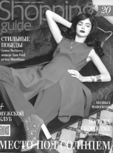 shopping-guide-september-2016-cover-copie
